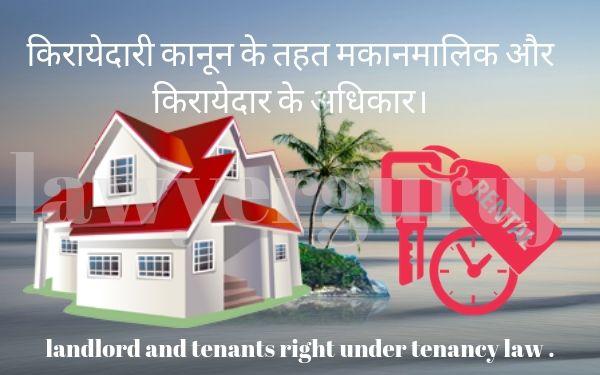 किरायेदारी कानून 2019 के तहत मकानमालिक और किरायेदार के अधिकार। landlord and tenants right under tenancy law 2019.