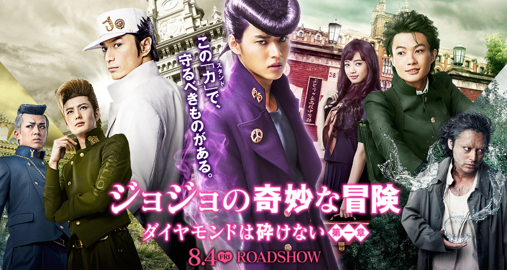 JoJo's Bizarre Adventure: Diamond is Unbreakable live-action