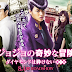 "SELECTA VISIÓN REVELA EL TRAILER DEL LIVE-ACTION ""JJBA: DIAMOND IS UNBREAKABLE"""