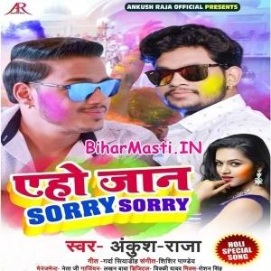Aeho Jaan Sorry Sorry Ek Ber Lagawe Da Na Aauri