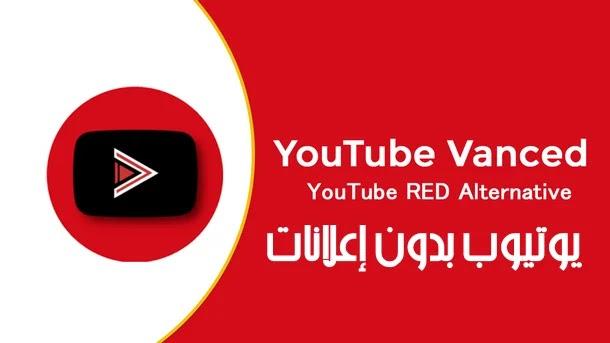 تحميل نسخة تطبيق يوتيوب بدون إعلانات YouTube Vanced