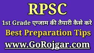 RPSC 1st Grade Exam ki taiyari kaise kare  1st Grade Exam Best Preparation Tips & Tricks  1st Grade Teacher kaise bane