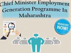 मुख्यमंत्री रोजगार सृजन कार्यक्रम महाराष्ट्र ऑनलाइन आवेदन