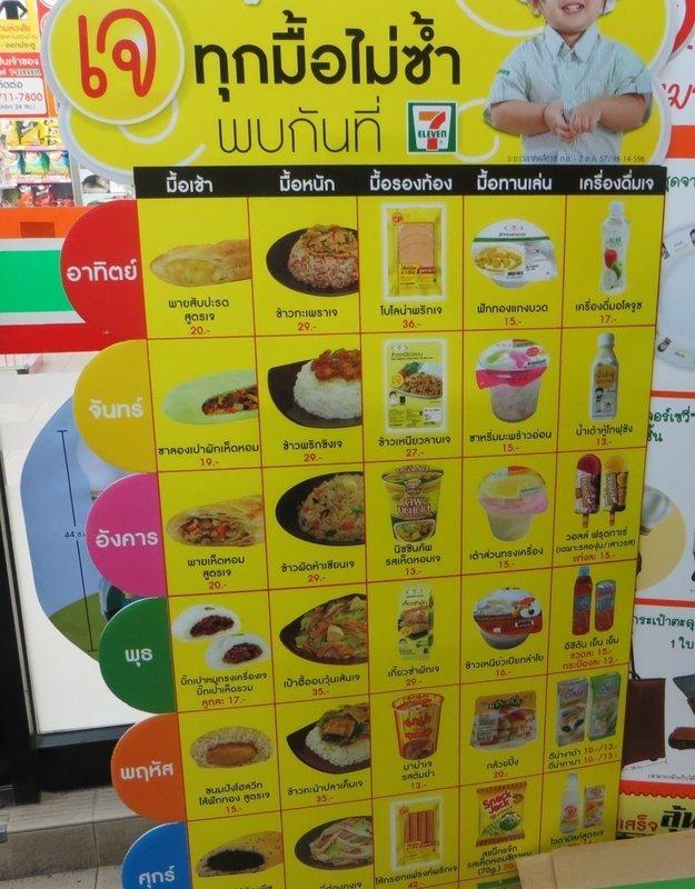 цены в севен элевен на еду