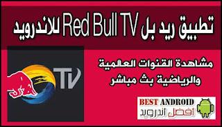 تحميل تطبيق Red Bull TV لبث القنوات التلفزيونية والرياضية للاندرويد  تطبيق ريد بل تي في لبث مباريات كورة القدم ، بث مباشر ، Apk