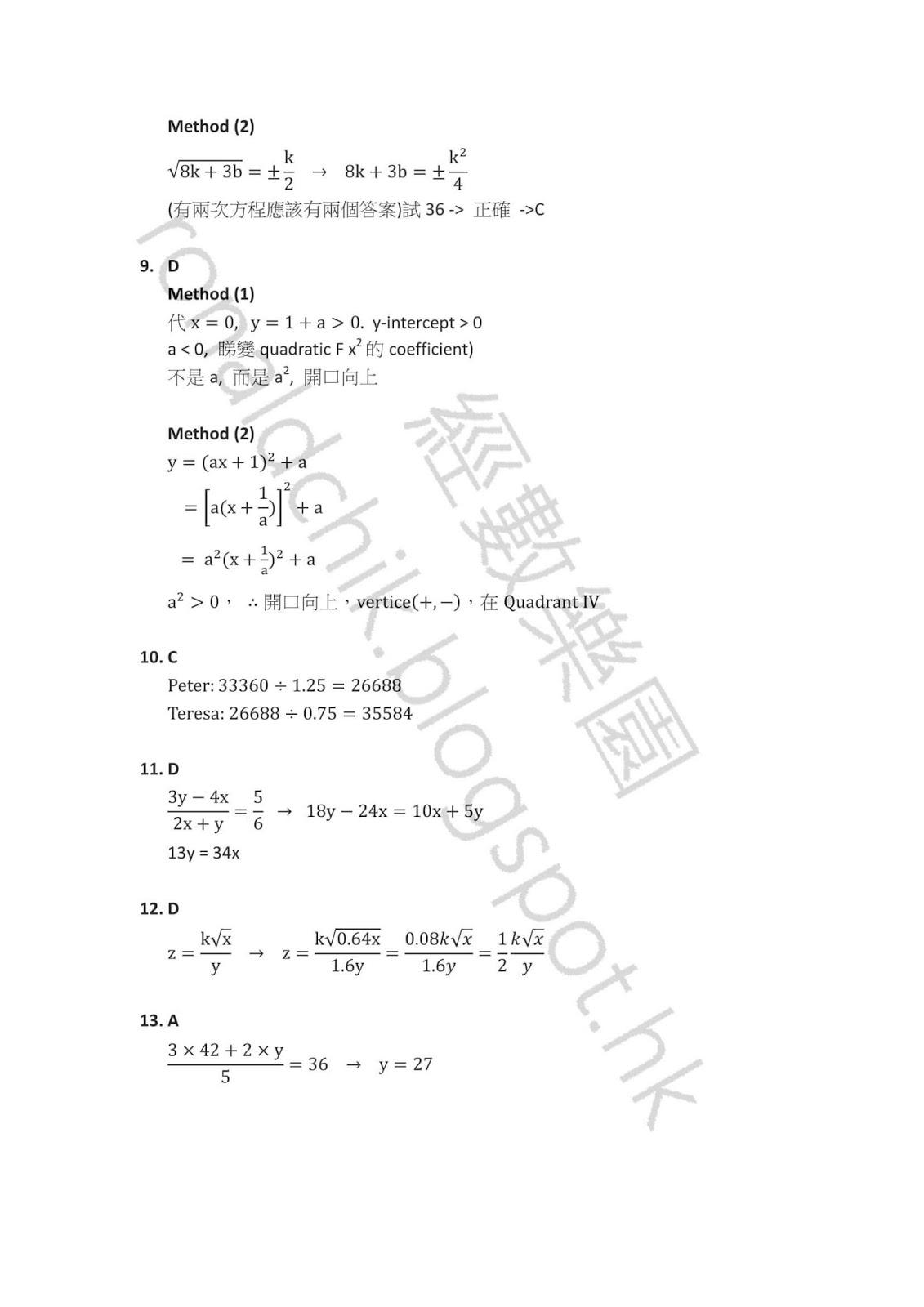 2016 DSE 數學卷二 答案 Q8-13