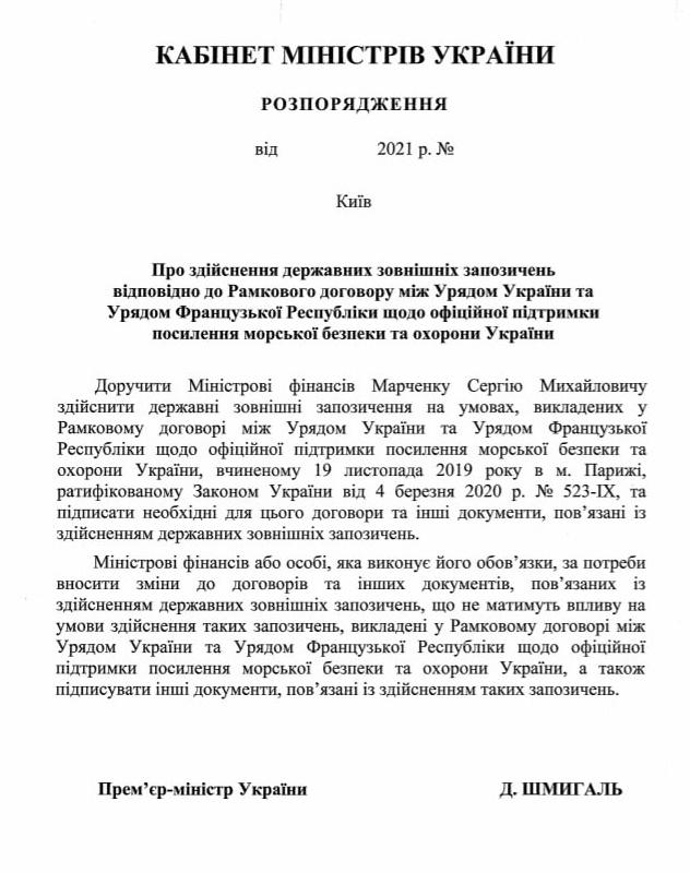 Україна бере кредит на оплату французських катерів