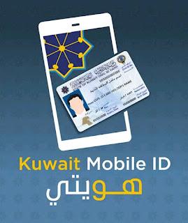 تطبيق هويتي