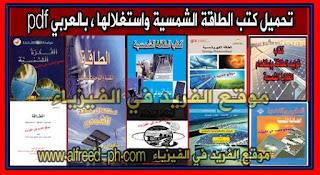 كتب ومراجع عن الطاقة الشمسية واستخدامها باللغة العربية، كتب إلكترونية مجانية بالعربي pdf رابط تحميل مباشر، كتب الطاقة المتجددة
