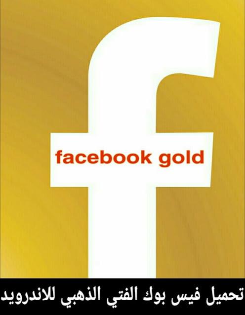 تحميل الفيس بوك الذهبي 2019 للأندرويد اخر اصدار - تحديث فيس بوك الفتي الذهبي