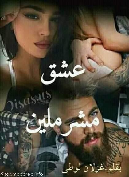 رواية عشق مشرملين