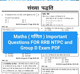 Maths questions for RRB ntpc pdf download