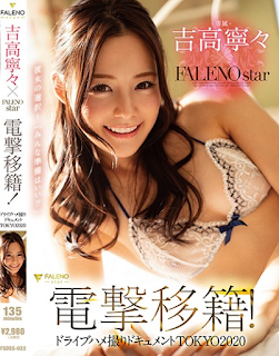 FSDSS-022 Yoshitaka Nene X FALENOstar Blitz Transfer! Drive Gonzo Document TOKYO 2020