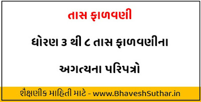 Std - 3 to 8 Tas Falvani and Vishay karyabhar Babat Circular