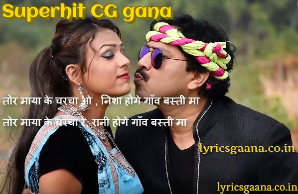 Tor Maya Ke Charcha तोर मया के चरचा Chhattisgarhi Gana Chhattisgarhi Gana Video Mein
