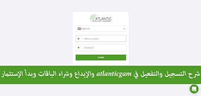 شرح التسجيل والتفعيل في atlanticgam والإيداع وشراء الباقات وبدأ الإستثمار