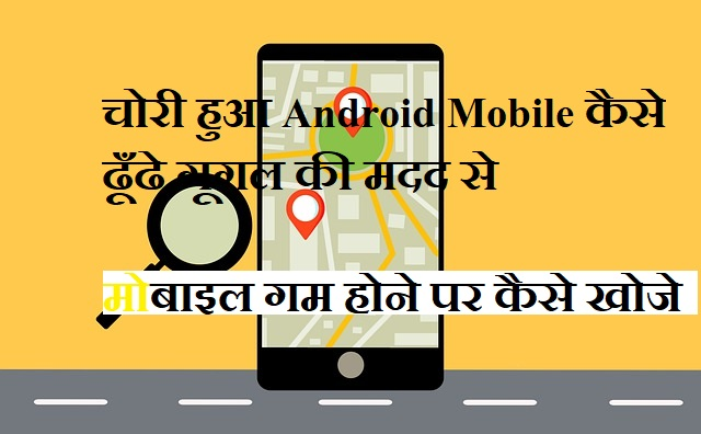 Chori Hua Mobile Kaise Khoje 2021 ,How to find Mobile Location
