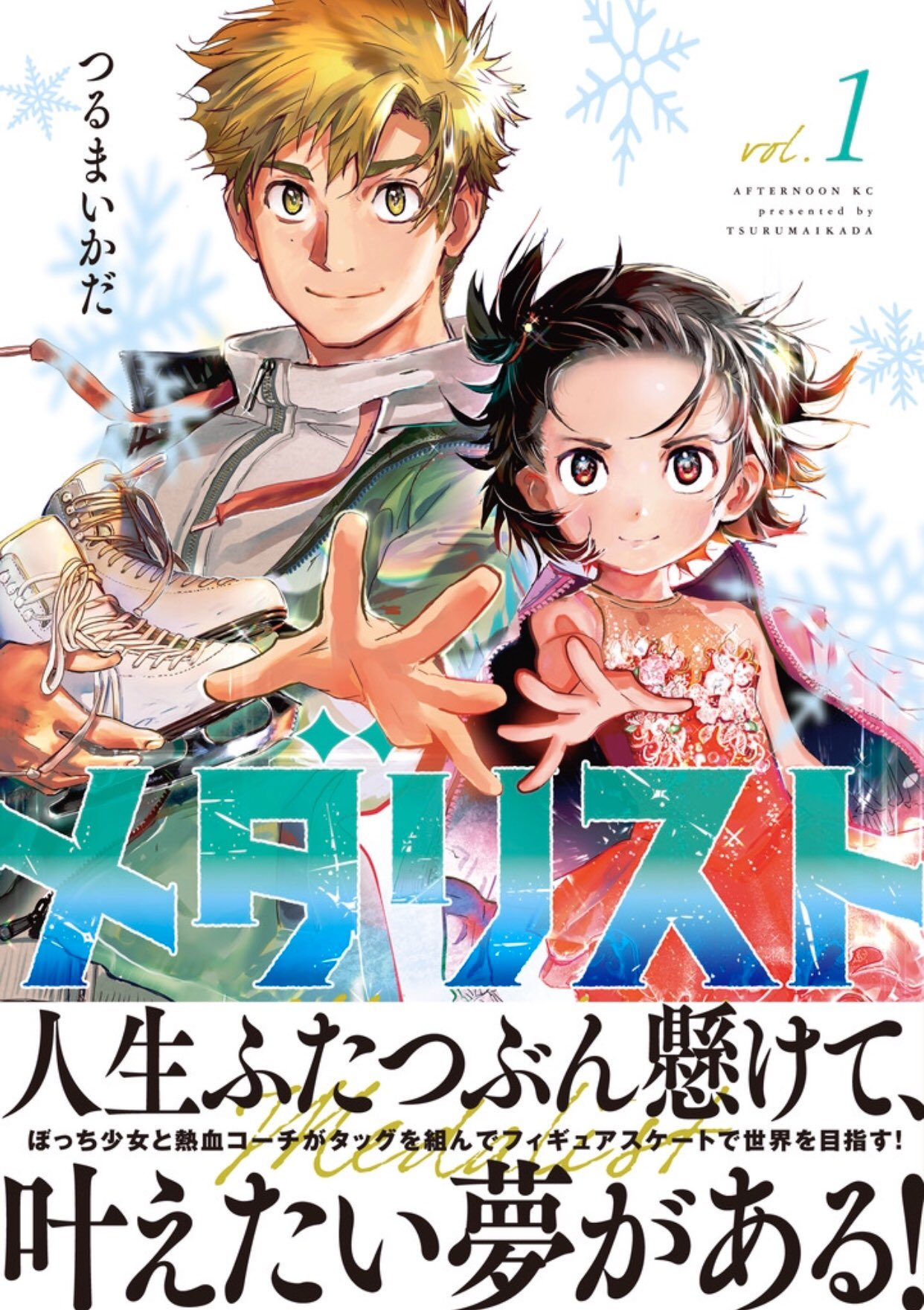 """Manga """"Medalist"""" Volume 1 Rilis hari Ini"""