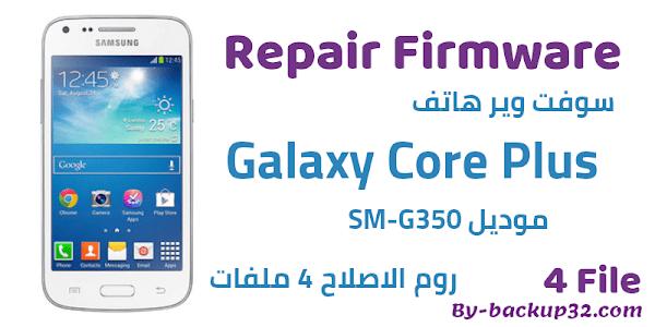 سوفت وير هاتف Galaxy Core Plus موديل SM-G350 روم الاصلاح 4 ملفات تحميل مباشر