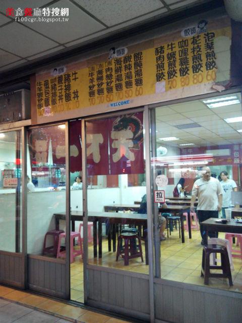 [中部] 台中市河南路【天下一品日式煎餃】平價溫暖的日式食堂