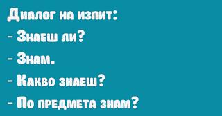 Диалог на изпит