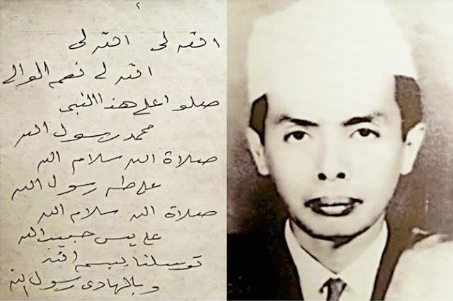 Biografi Penyusun Sholawat Badar KH. Muhammad Ali Manshur Shiddiq Basyaiban Banyuwangi