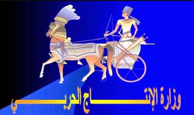اعلان وظائف وزارة الانتاج الحربى _ تقدم الان