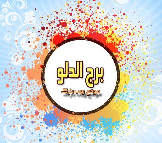 توقعات برج الدلو اليوم الأربعاء5/8/2020 على الصعيد العاطفى والصحى والمهنى