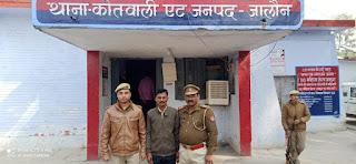 पुलिस अधीक्षक जालौन डॉ0 सतीश कुमार के निर्देशन में थाना एट पुलिस द्वारा मु0अ0स0189/03 से  From M.S.189 / 03 by Thana et Police under the direction of Superintendent of Police Jalaun Dr. Satish Kumar