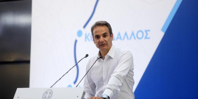O Κυριάκος Μητσοτάκης -Φωτογραφία: IntimeNews/Δημήτρης Καπάνταης