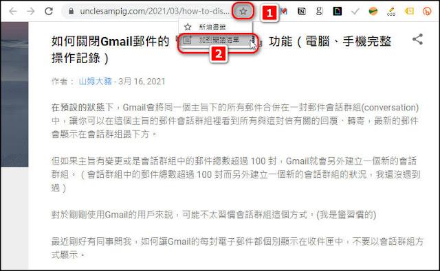 要如何使用Google Chrome的『閱讀清單』?