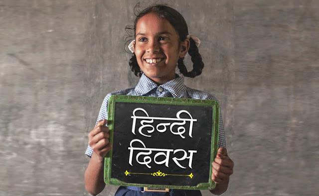 இன்று - September 14 - Hindi Diwas Day