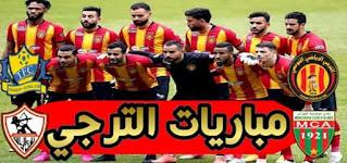 جدول تواريخ مباريات الترجي الرياضي التونسي في دوري المجموعات ابطال افريقيا 2021