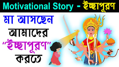 Positive stories bangla, durga puja 2019, positive stories, bangla golpo