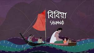 Bibiya Lyrics (বিবিয়া) Shunno Band Song