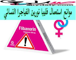 موانع استعمال فليبانورين وتحذيرات لعلاج ضعف الرغبة والبرود عند النساء