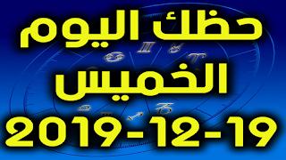 حظك اليوم الخميس 19-12-2019 -Daily Horoscope