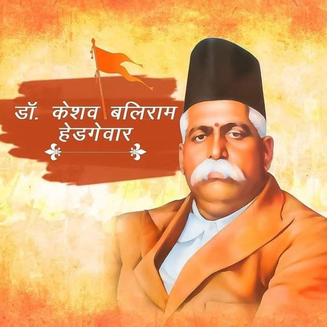 dr hedgewar biography in hindi