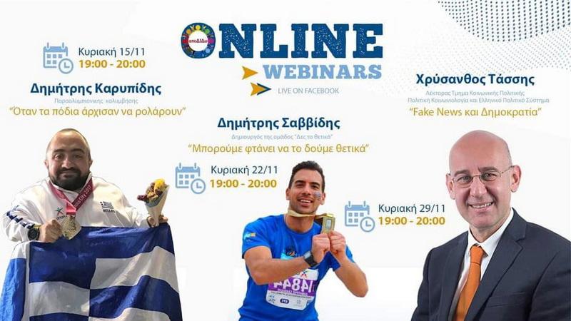 Online Webinars από την εθελοντική ομάδα Διδυμοτείχου αποΔΙΔω