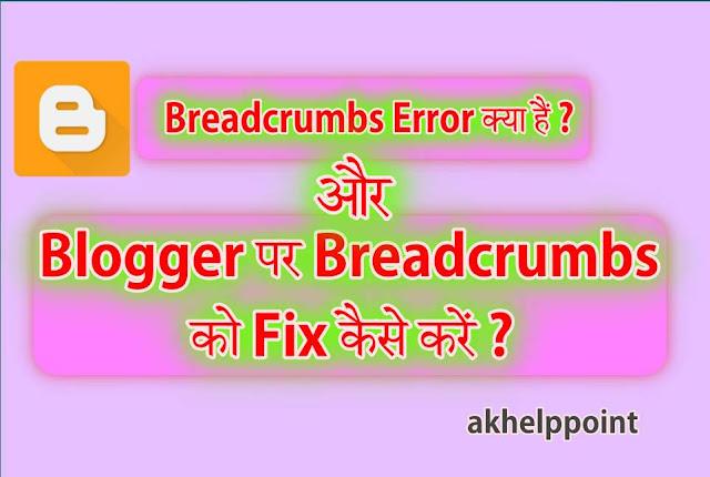 Breadcrumbs Error क्या हैं ? और Blogger पर Breadcrumbs को Fix कैसे करें ?
