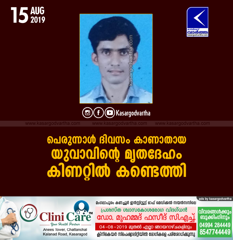 Kerala, kasaragod, news, Melparamba, Death, Well, Dead body, Top-Headlines, Missing youth found dead in well.