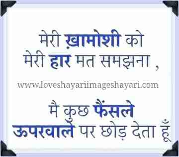 Romantic Shayari for husbund