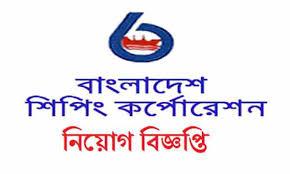 বাংলাদেশ শিপিং কর্পোরেশন নতুন নিয়োগ বিজ্ঞপ্তি