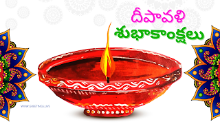 Deepavali subhakankshalu. Diwali wishes in Telugu