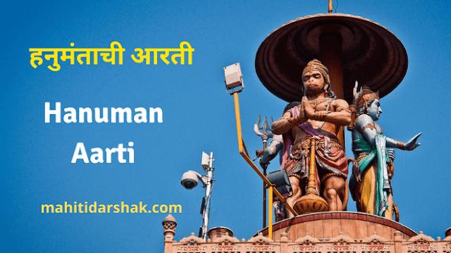हनुमंताची आरती   Hanuman Aarti - माहितीदर्शक