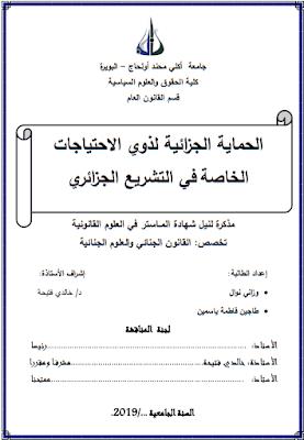 مذكرة ماستر: الحماية الجزائية لذوي الاحتياجات الخاصة في التشريع الجزائري PDF