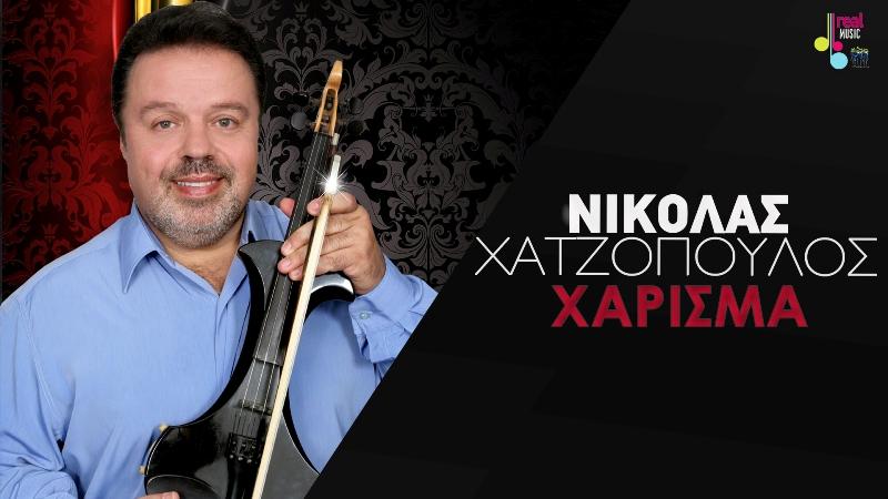 """Νικόλας Χατζόπουλος """"Χάρισμα"""" - Κυκλοφορεί από την Real Music (VIDEO)"""