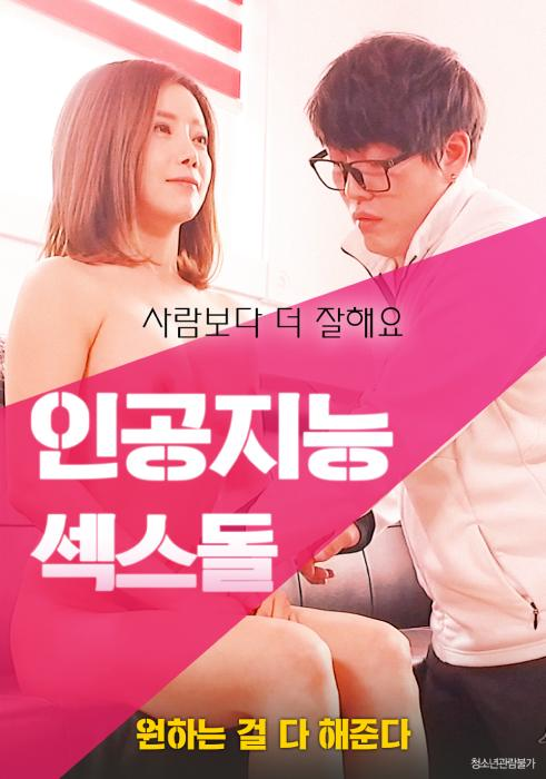 Artificial Intelligence Sex (2018) [เกาหลี 18+]