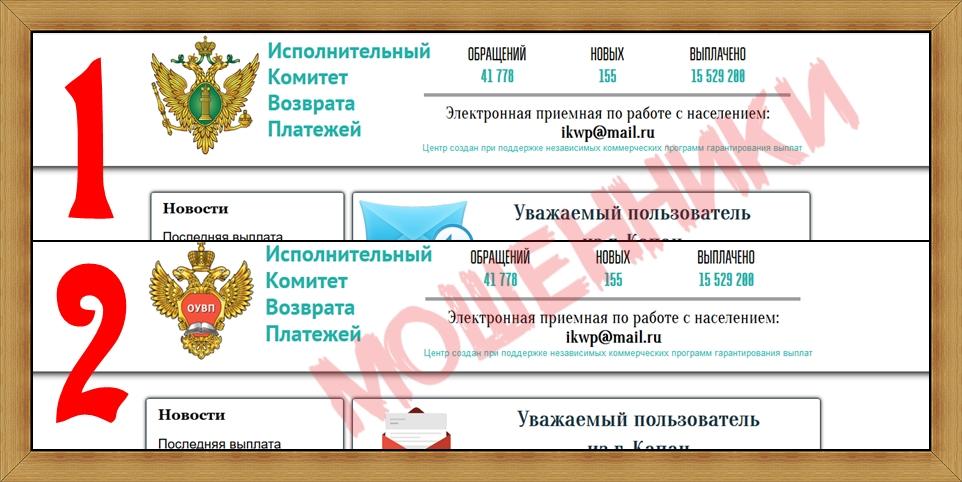 Исполнительный Комитет Возврата Платежей – ИКВП icwp.xyz Отзывы, лохотрон!