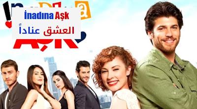 مسلسل العشق عنادا İnadına Aşk